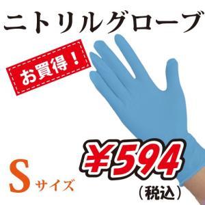 【在庫限り!】ウルトラニトリル手袋 パウダーフリー ブルー 100枚 Sサイズ 使い捨て ニトリルグローブ|drag-shop-maiple