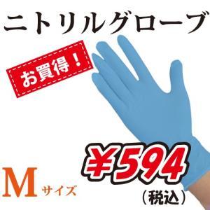 【在庫限り!】ウルトラニトリル手袋 パウダーフリー ブルー 100枚 Mサイズ 使い捨て ニトリルグローブ|drag-shop-maiple