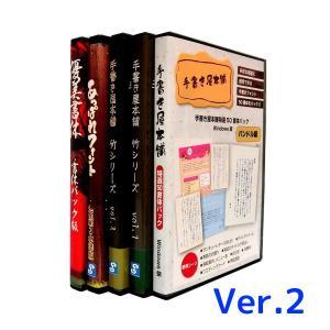 【在庫限り!】手書き屋本舗 5本パック Ver.2(特別価格) |drag-shop-maiple