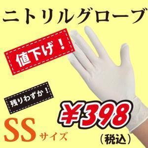 【残りわずか!】【10枚増量でお買い得!】ニトリル手袋 パウダーフリー 白 100枚+10枚入 SSサイズ 使い捨て ニトリルグローブ|drag-shop-maiple