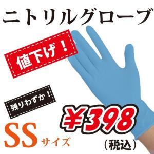 【残りわずか!】【10枚増量でお買い得!】ニトリル手袋 パウダーフリー 青 100枚+10枚入 SSサイズ 使い捨て ニトリルグローブ|drag-shop-maiple