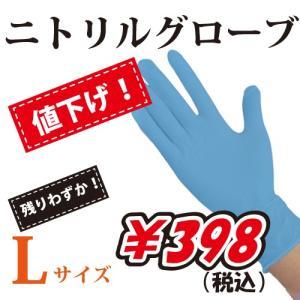 【残りわずか!】【10枚増量でお買い得!】ニトリル手袋 パウダーフリー 青 100枚+10枚入 Lサイズ 使い捨て ニトリルグローブ|drag-shop-maiple