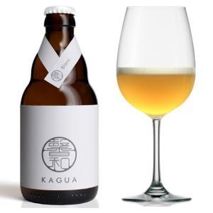 【最高峰の和ビール!】 ビール 馨和(かぐあ) KAGUA Blanc (白) 8.0% 330ml...