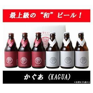 【贈り物にもおすすめ!6本ギフトセット!】 ビール 馨和(か...