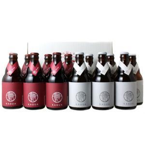ビール プレゼント 送料無料 馨和(かぐあ)KAGUA 12...