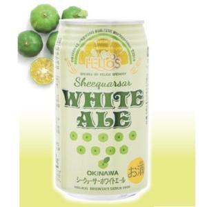 """小麦麦芽と沖縄産シークワーサーの 爽やかなホワイトエール!  沖縄県の果物と言えば、 """"シークワーサ..."""
