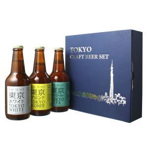ビール プレゼント 贈り物 ビール 当店オリジナル 東京 クラフトビール 飲み比べ3本セット(330...