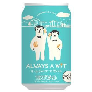 限定醸造!!  オールウェイズ ア ヴィット  全国第一号地ビールとして知られている新潟県のエチゴビ...