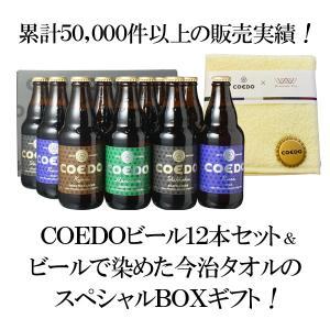 【送料無料】 <第2弾>コエドビール 小江戸 COEDO 瓶...