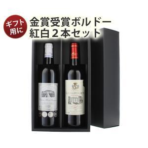 ワインセット 誕生日 ワイン プレゼント 送料無料 ギフトBOX付き ボルドー産赤白ワイン2本 税込...