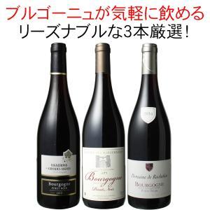 【送料無料】ワインセット ブルゴーニュ 3本 セット 赤ワイン ピノ・ノワール お気軽ブルゴーニュ ...
