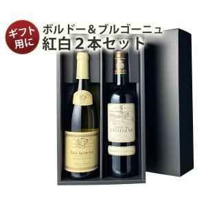 送料無料 ワインセット ギフトBOX付き フランスの二大銘醸地 ボルドー・ブルゴーニュ産赤白ワイン2...