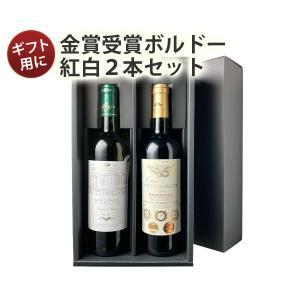 誕生日 ワイン プレゼント 送料無料 ワインセット ギフトBOX付き ボルドー産赤白ワイン2本 30...