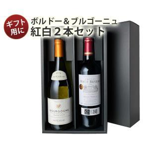 ワインセット ギフトBOX付き フランスの二大銘醸地 ボルドー・ブルゴーニュ産赤白ワイン2本 税込5...