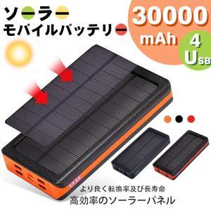 asknut【PSE認証済み】モバイルバッテリー ソーラー 大容量 充電器 30000mAh LEDライト付き 4台同時充電 防水 iPhone/Android 対応PSE認証