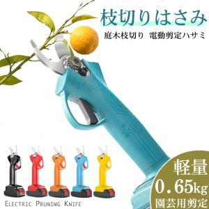 「最新型」充電式剪定 ばさみ 電動 剪定バサミ 切断枝径30mm 表示0.65kg 軽量 マキタ18...