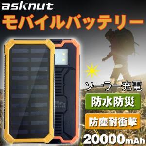 asknut【限定セール】モバイルバッテリー ソーラーチャージャー  20000mAh  2USBポ...