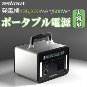 【送料無料】asknut ポータブル電源 大容量 500WH/135200mah 家庭用蓄電池 純正弦波 LEDライト付き ソーラー充電 AC/DC/USB/Type-c出力 QC3.0搭載 PES取得