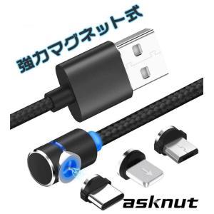 ★ 3-in-1 USBケーブル:Lightning,Micro USB,Type-C,3個のマグネ...