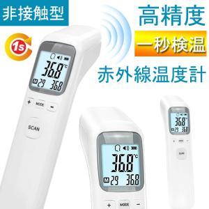 体温計「即納」非接触 体温計 屋内および屋外使用のためのより良い正確さ温度計