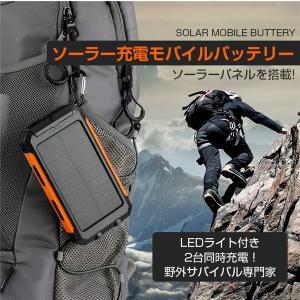ソーラーチャージャー モバイルバッテリー 10000mAh 大容量 2USBポート iphone android充電可能 LEDライト付き