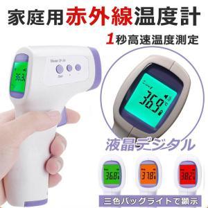 「即納×期間限定」体温計 非接触型 非接触電子温度計 赤外線温度計 温度計 温度計 正確 送料無料