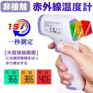 【送料無料】短納期 体温計 非接触型 非接触電子温度計 デジタル 高精度 電子温度計 1秒高速温度