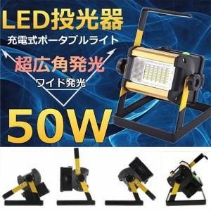◆LED 投光器:50W ◆発光色:ホワイト/ブルー・レッド ◆サイズ:画像参考 ◆点灯時間:最大約...