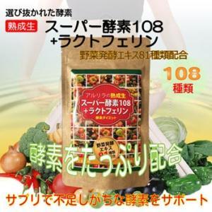 アルリラ 熟成生 スーパー酵素108+ラクトフェリン 野菜発酵エキス81種類配合|dragon-bee