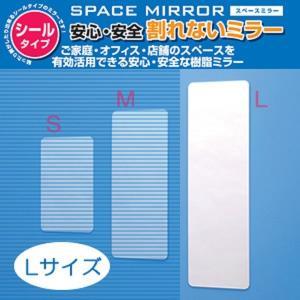 在庫あり SPACE MIRROR割れないスペースミラー L SM-03 175mmX595mm|dragon-bee