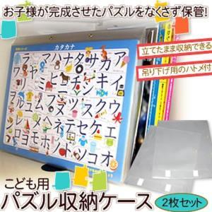 子供用パズル収納ケース2枚セット パズル ケース 収納|dragon-bee