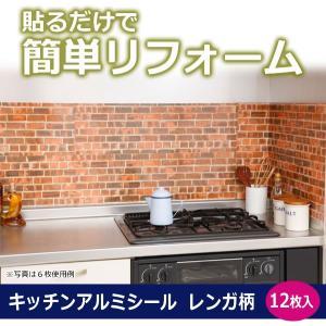 【送料無料】キッチンアルミシール レンガ柄|dragon-bee