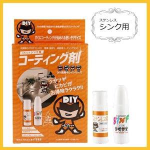 在庫あり DIY戦隊キレイシリーズ ステンレスシンク用ガラスコーティング剤 ST-SINK dragon-bee
