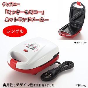 ディズニー ミッキー&ミニー ホットサンドメーカー シングル MM-202R キッチン グッズ モーニング 家電|dragon-bee