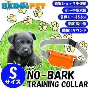 REDDi PET 犬用ムダ吠えしつけ首輪 ノーバーク トレーニングカラー Sサイズ 無駄吠え防止首輪 グッズ  小型犬