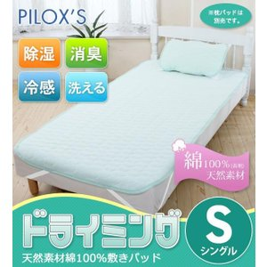 あすつく  篠原化学 PILOX'S 除湿&消臭&冷感 天然素材綿100% ドライ 洗える敷きパッド シングル|dragon-bee