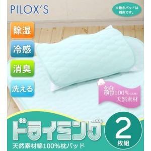 あすつく  篠原化学 PILOX'S 除湿&消臭&冷感 天然素材綿100% ドライ 洗える枕パッド 2枚組 枕カバー|dragon-bee