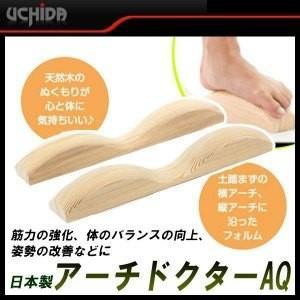 あすつく  日本製 アーチドクターAQ  足裏 つちふまず 土踏まず 偏平足 木製 木 スギ 天然木 dragon-bee