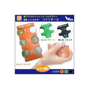 送料無料 携帯コインホルダー「コインホーム」 M...の商品画像