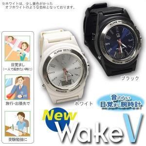 あすつく  強力振動目覚まし時計 NEW Wake V(ウェイク ブイ) ホワイト・WV-0606 腕時計|dragon-bee