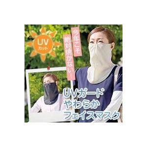 在庫あり  日焼け防止 マスク UVガード やわらかフェイスマスク ベージュ 紫外線 日焼け レディース テニス 自転車 スポーツ アウトドア 女性用|dragon-bee