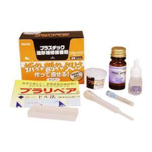 在庫あり 造形補修剤 プラリペアキット PK-16 【カラー:黒】|dragon-bee