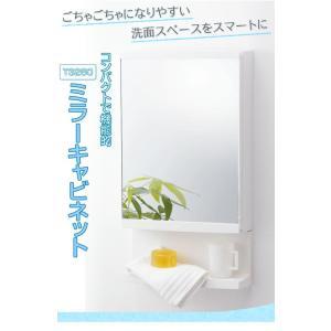 あすつく  洗面ミラーキャビネット T3260 洗面台 598×320×105mm 浴室 洗面所 H600 コンパクトの写真
