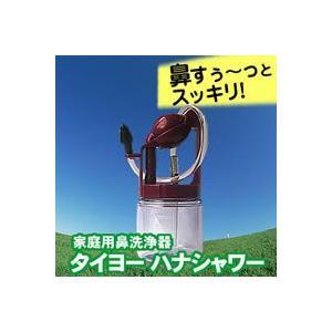 在庫あり  株式会社太陽医療品製作所 タイヨー ハナシャワー コンパクト 鼻 うがい 器具 洗浄器 用具 ポンプ チューブ 家庭用 dragon-bee