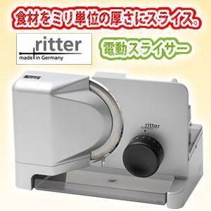 在庫あり【送料無料】Ritter(リッター)社 電動スライサ...