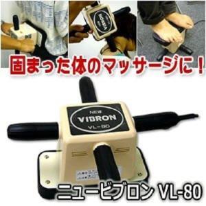 あすつく  小型マッサージ機 ニュービブロン VL-80 電動マッサージ器 家庭用|dragon-bee