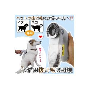 【送料無料】犬猫用抜け毛吸引機「シェド・パル」...