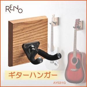 在庫あり【送料無料】RENO リノ ギターハンガー AYS31G 木製 壁掛け|dragon-bee
