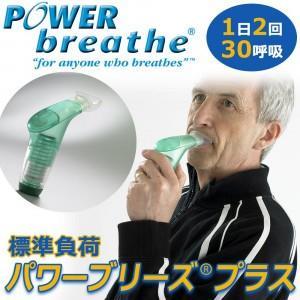 あすつく  パワーブリーズプラス 標準負荷 呼吸筋トレーニング 腹筋 横隔膜 1日2回 30回呼吸 スタミナ POWER breathe 呼吸 dragon-bee