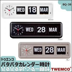 あすつく  TWEMCO(トゥエンコ) 置き・掛け兼用 パタパタカレンダー時計 BQ-38 ブラック|dragon-bee